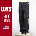 【米国製・国内正規品】リーバイス LEVI'S 501XX 1955年モデル セルビッジコーンデニム リジッド LEVI'S VINTAGE CLOTHING 1955 501 Jeans 50155-0040【LVC・復刻版・ジーンズ・送料無料】