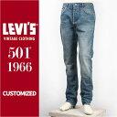【国内正規品】リーバイス LEVI'S 501XX 1966年モデル カスタマイズド セルビッジコーンデニム ライトユーズド LEVI'S VINTAGE CLOTHING 1966 501 Customized Jeans Springs 66466-0015【LVC・復刻版・カスタムジーンズ・送料無料】