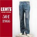 【国内正規品】リーバイス LEVI'S 501XX 1966年モデル セルビッジコーンデニム ダメージリペア LEVI'S VINTAGE CLOTHING 1966 501 Jeans Constellations 66501-0129【LVC・復刻版・ジーンズ・送料無料】