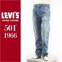 【国内正規品】リーバイス LEVI'S 501XX 1966年モデル セルビッジコーンデニム ライトユーズド LEVI'S VINTAGE CLOTHING 1966 501 Jeans Mr. Kite 66501-0131【LVC・復刻版・ジーンズ・送料無料】