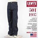 【米国製 国内正規品】リーバイス LEVI 039 S 501XX 1937年モデル セルビッジコーンデニム リジッド LEVI 039 S VINTAGE CLOTHING 1937 501 Jeans RIGID 37501-0010【LVC 復刻版 ジーンズ 送料無料】