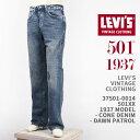 【国内正規品】リーバイス LEVI 039 S 501XX 1937年モデル セルビッジコーンデニム ユーズド&リペア LEVI 039 S VINTAGE CLOTHING 1937 501 Jeans DAWN PATROL 37501-0014【LVC 復刻版 ジーンズ 送料無料】