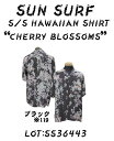 "Sun Surf(サンサーフ)Hawaiian Shirt(アロハ)ショートスリーブ"" Cherry Blossoms &quotss36443-14SS"