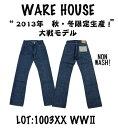 """WareHouse(ウェアハウス) 1003XX"""" 大戦モデル"""" 初期タイプ2013年生産ノンウォッシュ(未洗い) 洗濯後の縮みは洗濯後の縮みはウエスト2〜4cm、レングス5〜7cmを想定しています。Wh-1003XX-13-OR"""
