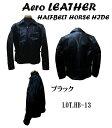 AeroLeather(エアロレザー) HALFBELT ( ハーフベルト)ブラックフロントクォーターホースハイドAL-HB-BLK ライダース ジャケット レザー ホースハイド 馬革 本革 革 皮