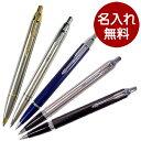 名入れ無料 パーカー PARKER ボールペン IM 3色展開:ステンレスGT/ステンレスCT/ブルーCT 日本正規品 ネコポスOK クリックポストOK