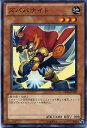 ズババナイト ノーマル YSD6-JP005 【遊戯王カード】