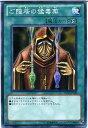 ご隠居の猛毒薬 ノーマル YSD6-JP029 【遊戯王カード】