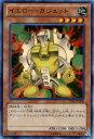 イエロー・ガジェット  ウルトラレア DS14-JPM08 地属性 レベル4 【遊戯王カード】