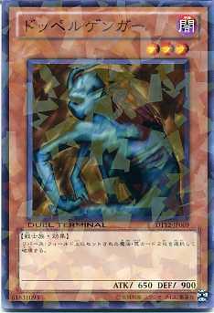 ドッペルゲンガー ノーマル DT12-JP009  【遊戯王カード】