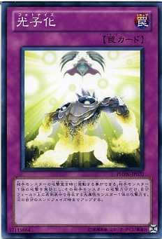 光子化(フォトナイズ) ノーマル PHSW-JP070 【遊戯王カード】