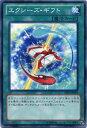 エクシーズ・ギフト ノーマル DP14-JP023 通常魔法 【魔法カード】【遊戯王カード】の画像
