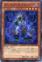 ヴェルズ・サラマンドラ ノーマル DS13-JPD12 闇属性 レベル4 【遊戯王カード】