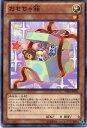 おもちゃ箱 ノーマル CPZ1-JP013 光属性 レベル1 【遊戯王カード】の画像