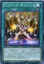 ストイック・チャレンジ ノーマル CPZ1-JP045 【魔法カード】【遊戯王カード】