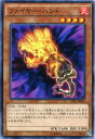 ファイヤー・ハンド ノーマル CPL1-JP045 炎属性 レベル4 【遊戯王カード】