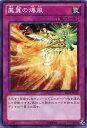 鳳翼の爆風  ノーマル  SD24-JP033【罠カード】【遊戯王カード】初期キズあり。