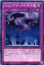 リビングデッドの呼び声 ノーマル SD25-JP038【罠カード】【遊戯王カード】枠スレ