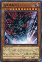 トラゴエディア ノーマル SR01-JP017 闇属性 レベル10【遊戯王カード】