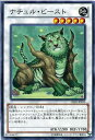 ナチュル・ビースト  GS05-JP010 ノーマル 地属性 レベル5 【遊戯王カード】