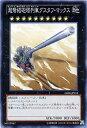 超弩級砲塔列車グスタフ・マックス GS06-JP012 ノーマル 地属性 ランク10 【遊戯王カード】