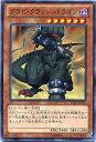 グラビ・クラッシュドラゴン ノーマル DE01-JP137 闇属性 レベル6 【遊戯王カード】