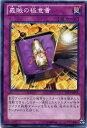 ショッピング遊戯王 義賊の極意書 ノーマル DE01-JP155 【遊戯王カード】【罠カード】