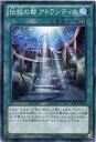 伝説の都 アトランティス ノーマル SD23-JP023【魔法カード】 【遊戯王カード】