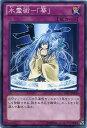 水霊術-「葵」 ノーマル SD23-JP036【罠カード】【遊戯王カード】