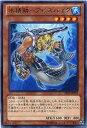 水精鱗-アビスパイク レア ABYR-JP018 水属性 レベル4 【遊戯王カード】