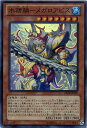 水精鱗-メガロアビス スーパーレア ABYR-JP020 水属性 レベル7 【遊戯王カード】