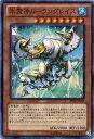 氷霊神ムーラングレイス スーパーレア ABYR-JP035 水属性 レベル8 【遊戯王カード】