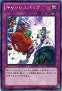 キャッシュバック ノーマルレア ABYR-JP078 【罠カード】【遊戯王カード】02P03Dec16