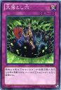 玩具, 爱好, 游戏 - 大落とし穴 ノーマル DE03-JP066 【遊戯王カード】【罠カード】