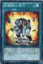 剣闘獣の底力 ノーマル DE03-JP101  【遊戯王カード】【魔法カード】