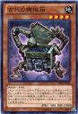 古代の機械箱(アンティーク・ギアボックス) ノーマル 地属性 レベル4 PRIO-JP032 【遊戯王カード】枠スレ
