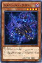 シャドール・ドラゴン ノーマル DUEA-JP026 闇属性 レベル4【遊戯王カード】枠スレ多し