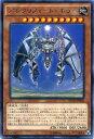 アポクリフォート・キラー レア NECH-JP026  地属性 レベル10 【遊戯王カード】02P03Sep16
