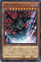 トラゴエディア ノーマル SPTR-JP048 闇属性 レベル10【遊戯王カード】