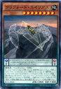 クリフォート・エイリアス ノーマル SECE-JP022 地属性 レベル8【遊戯王カード】