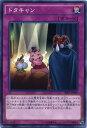 ドタキャン ノーマル SECE-JP069 通常罠【遊戯王カード】02P03Sep16