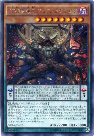 DDD壊薙王アビス・ラグナロク シークレットレア  VP14-JPA02  闇属性 レベル8【遊戯王カード】