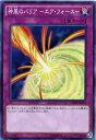神風のバリア -エア・フォース- スーパーレア CORE-JP076 通常罠【遊戯王カード】