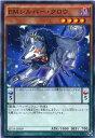 EMシルバー・クロウ ノーマル SD29-JP009 闇属性 レベル4【遊戯王カード】