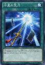 七星の宝刀 ノーマル SD29-JP029 通常魔法【遊戯王カード】