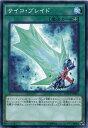 サイコ・ブレイド ノーマル DOCS-JP064 装備魔法【遊戯王カード】