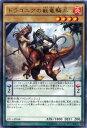 ドラコニアの獣竜騎兵 レア 炎属性 レベル4 EP15-JP048【遊戯王カード】