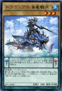 ドラコニアの海竜騎兵 レア 水属性 レベル3 EP15-JP049【遊戯王カード】