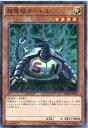 超電磁タートル ミレニアムスーパーレア MP01-JP007 光属性 レベル4【遊戯王カード】