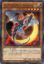 エクリプス・ワイバーン ノーマルパラレル SR02-JP016 光属性 レベル4【遊戯王カード】